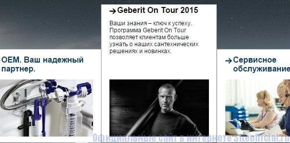 Официальный сайт Geberit - Geberit On Tour