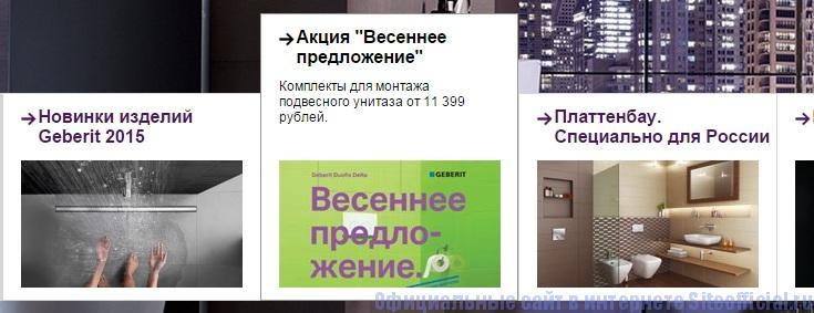 Официальный сайт Geberit - Акции