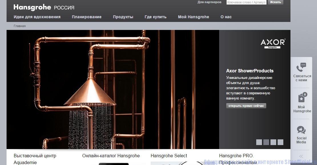 Официальный сайт Hansgrohe - Главная страница
