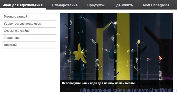 Официальный сайт Hansgrohe - Раздел Идеи для планирования