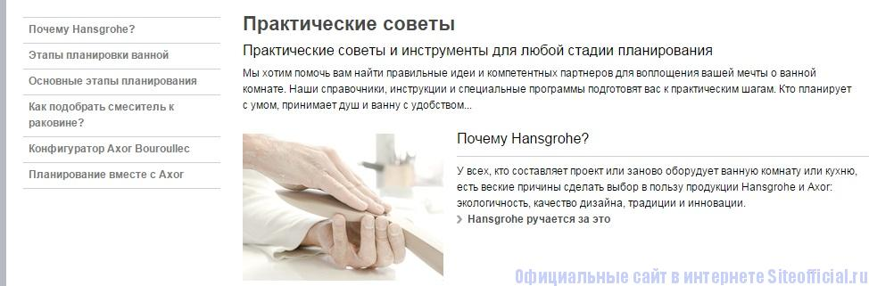 Официальный сайт Hansgrohe - Раздел Планирование