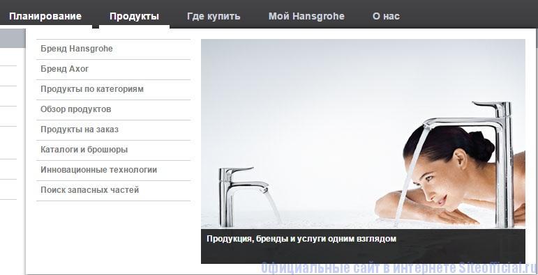 Официальный сайт Hansgrohe - Раздел Продукция