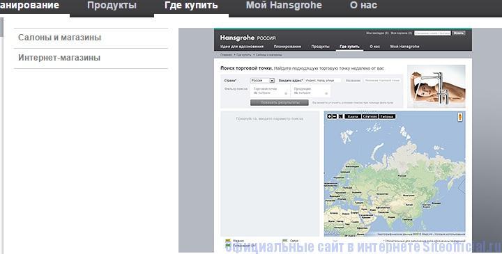 Официальный сайт Hansgrohe - Раздел Где купить