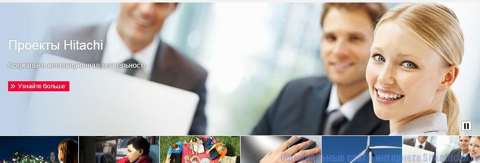Официальный сайт Hitachi - Социальная реклама