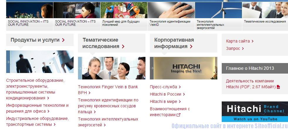 Официальный сайт Hitachi - Информация на главной