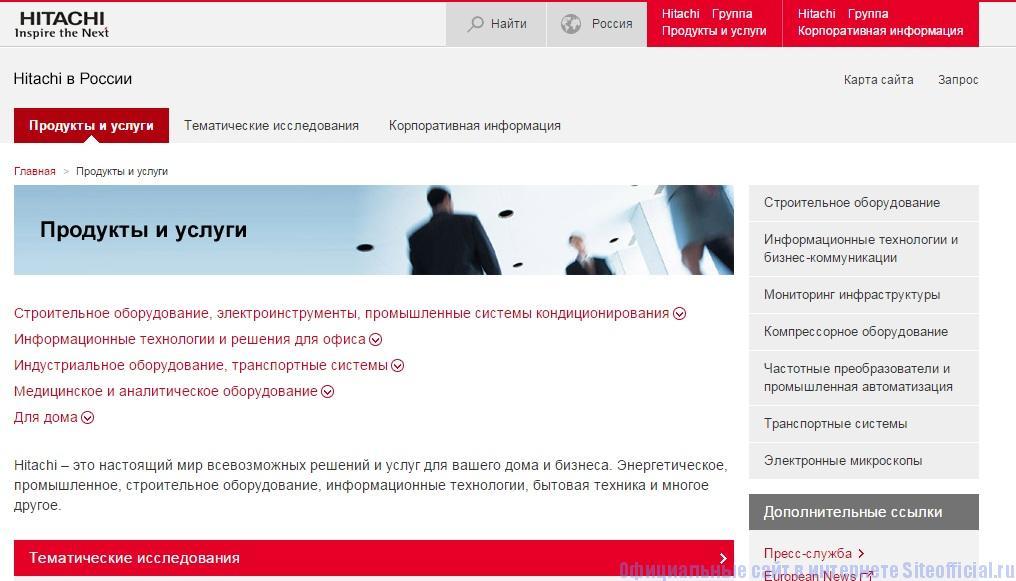 Официальный сайт Hitachi - Раздел Продукты и услуги
