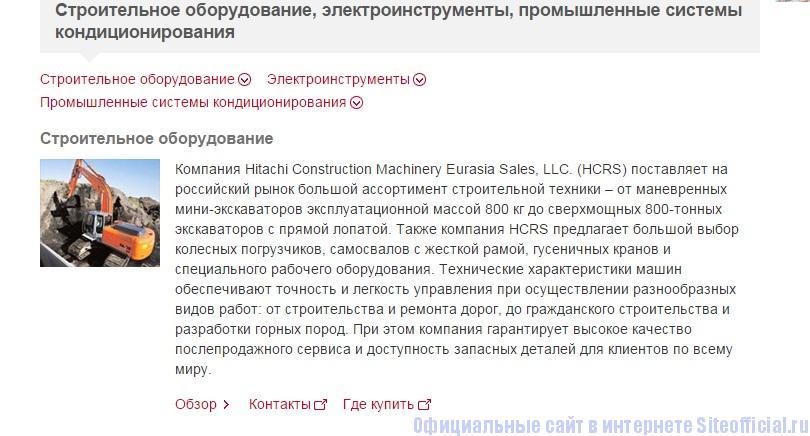 Официальный сайт Hitachi - Строительное оборудование