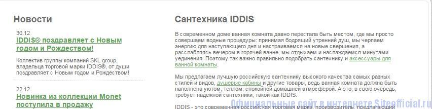 Официальный сайт Iddis - Новости