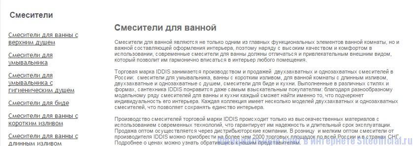 Официальный сайт Iddis - Смесители для ванной