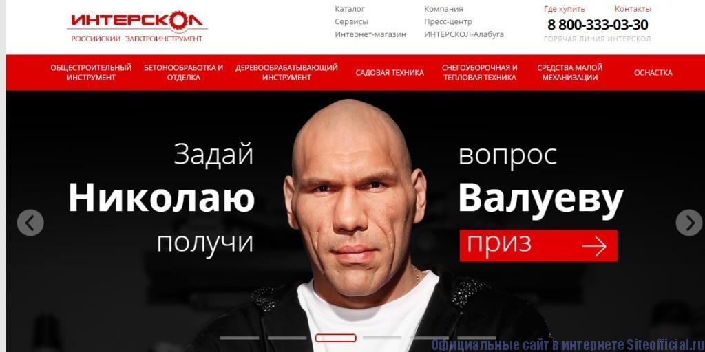 Официальный сайт Интерскол - Главная страница