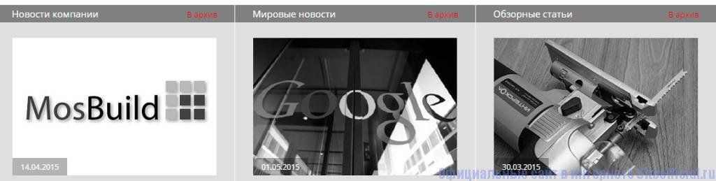 Официальный сайт Интерскол - Новости