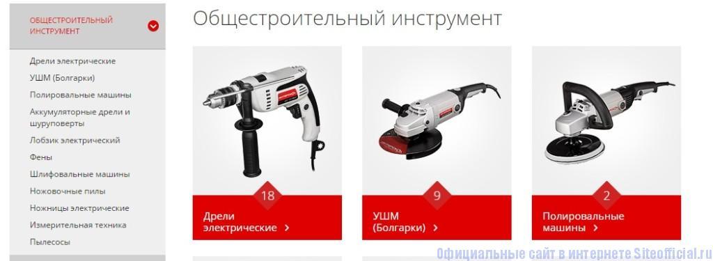 Официальный сайт Интерскол - Общестроительный инструмент