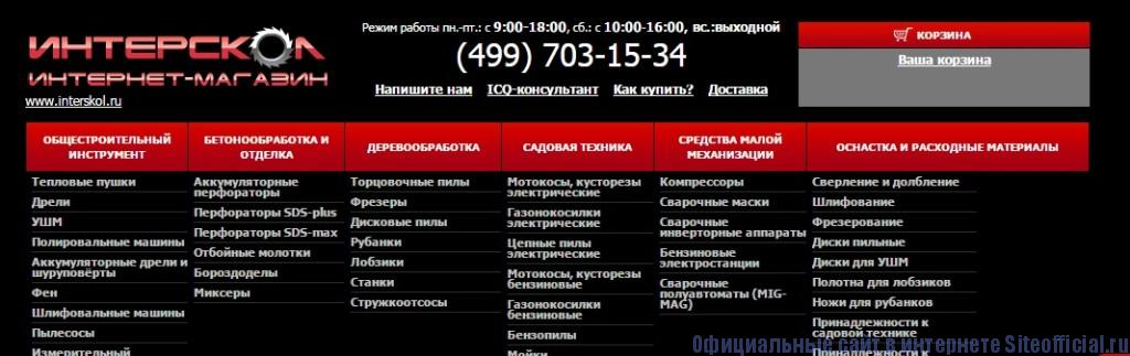 Официальный сайт Интерскол - Интернет магазин