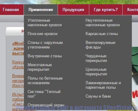 Официальный сайт Изоспан - Раздел Применение