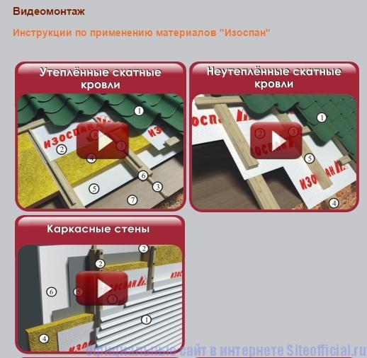 Официальный сайт Изоспан - Видеомонтаж