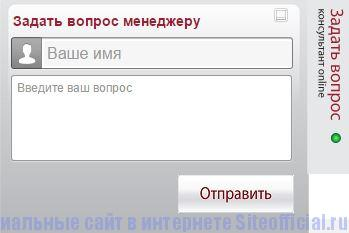 """Ягуар официальный сайт - Вкладка """"Задать вопрос"""""""