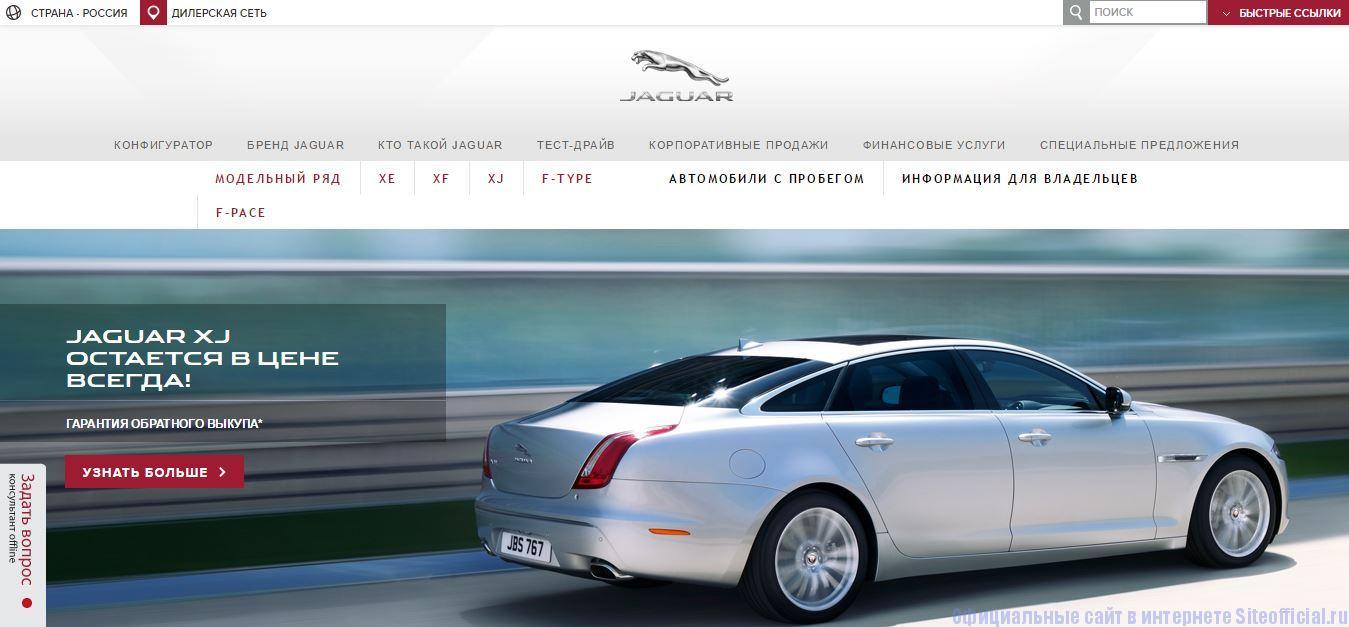 Ягуар официальный сайт - Главная страница