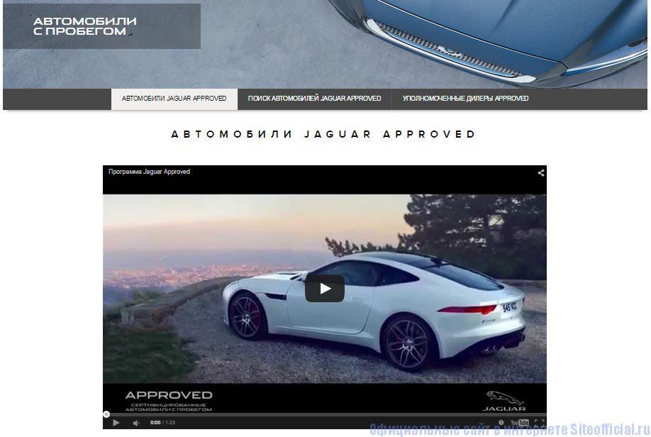 """Ягуар официальный сайт - Вкладка """"Автомобили с пробегом"""""""