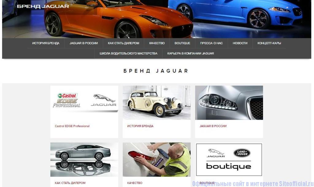 """Ягуар официальный сайт - Вкладка """"Бренд Jaguar"""""""
