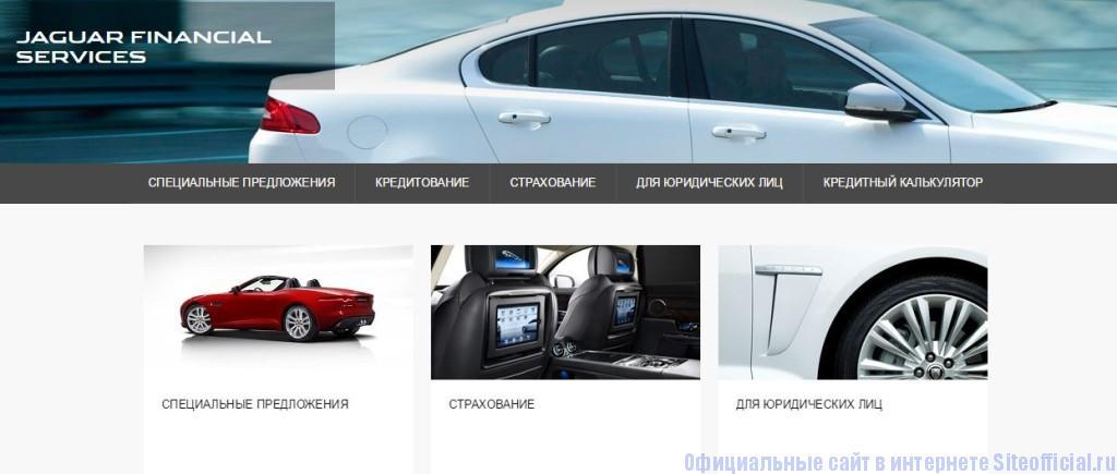 """Ягуар официальный сайт - Вкладка """"Финансовые услуги"""""""