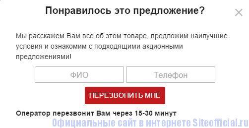 """КСБ 55 официальный сайт - Вкладка """"Перезвонить мне"""""""