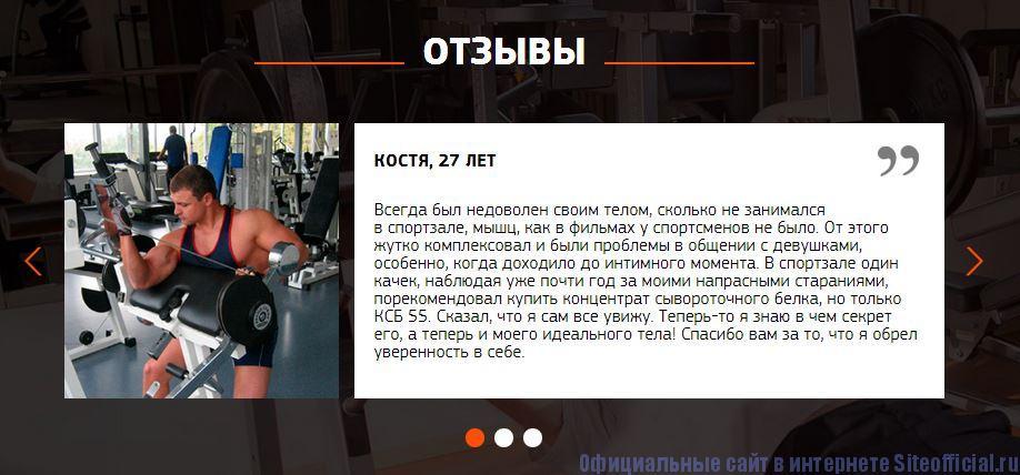 КСБ 55 официальный сайт - Отзывы