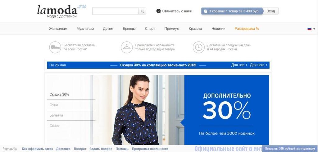 ЛаМода интернет магазин - Главная страница