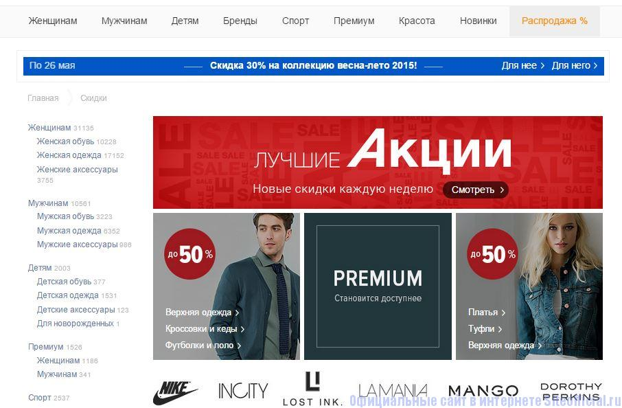 """ЛаМода интернет магазин - Вкладка """"Распродажа %"""""""