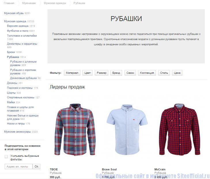 ЛаМода интернет магазин - Список товаров