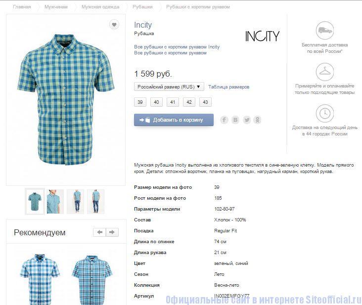 ЛаМода интернет магазин - Описание товара
