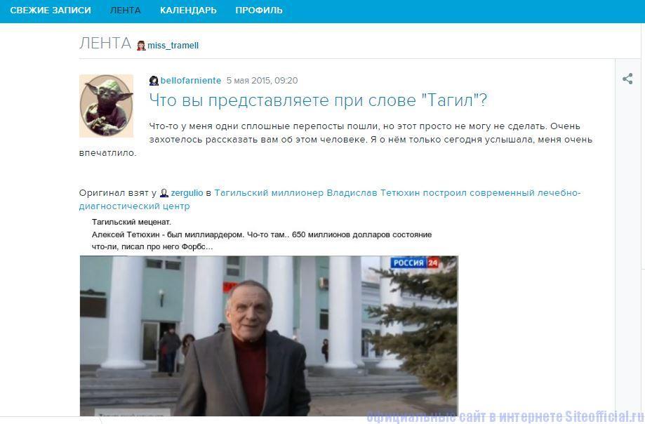 """ЖЖ Лена Миро - Вкладка """"Friends"""""""