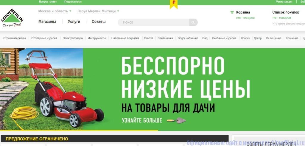 Леруа Мерлен официальный сайт - Главная страница