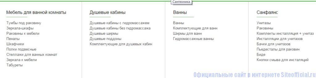 Леруа Мерлен официальный сайт - Сантехника