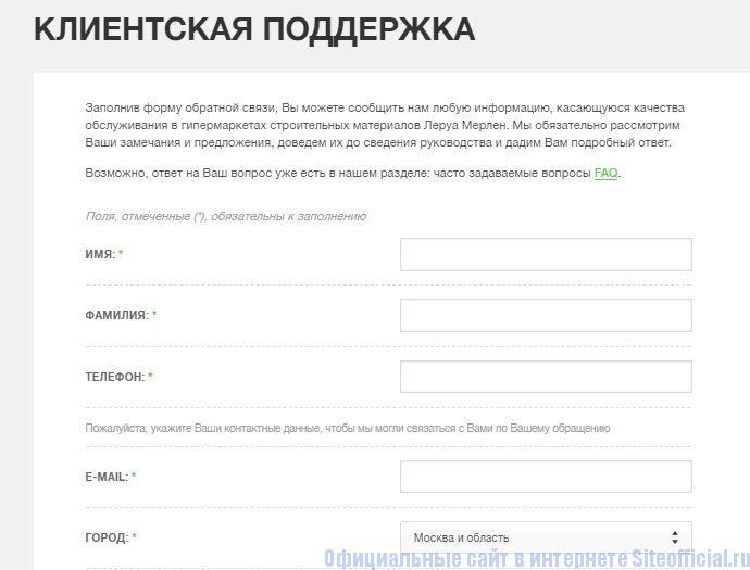 Клиентская поддержка на официальном сайте Леруа Мерлен
