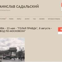 ЖЖ Садальского - Главная страница