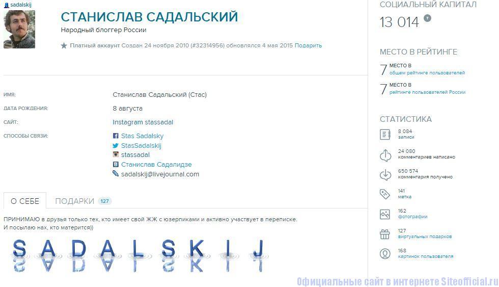 """ЖЖ Садальского - Вкладка """"Profile"""""""