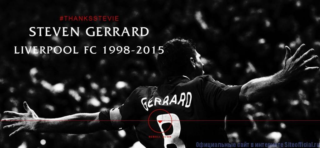 """Ливерпуль официальный сайт - Вкладка """"Gerrard"""""""