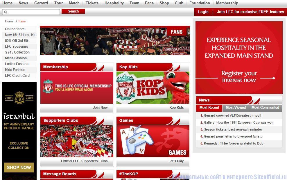 """Ливерпуль официальный сайт - Вкладка """"Fans"""""""