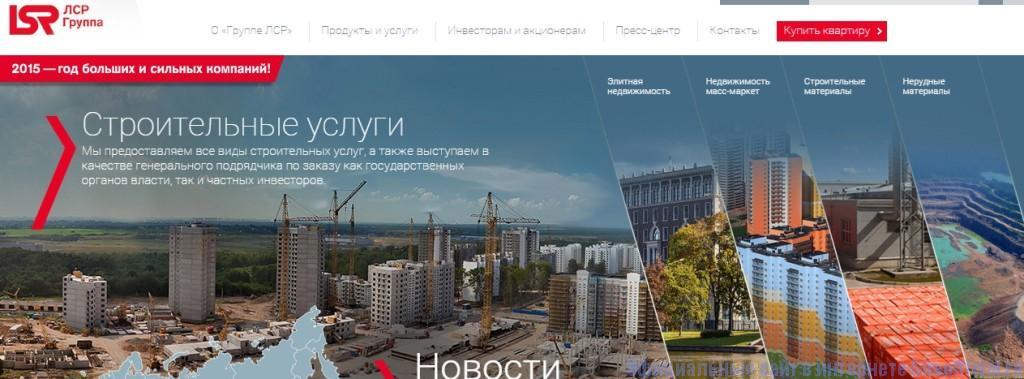 Официальный сайт Группа ЛСР - Главная страница