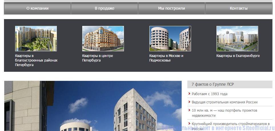 Официальный сайт Группа ЛСР - Купить квартиру