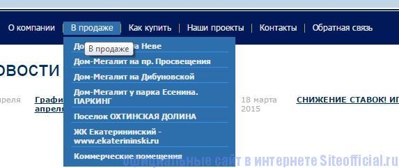 Официальный сайт Мегалит - Разделы