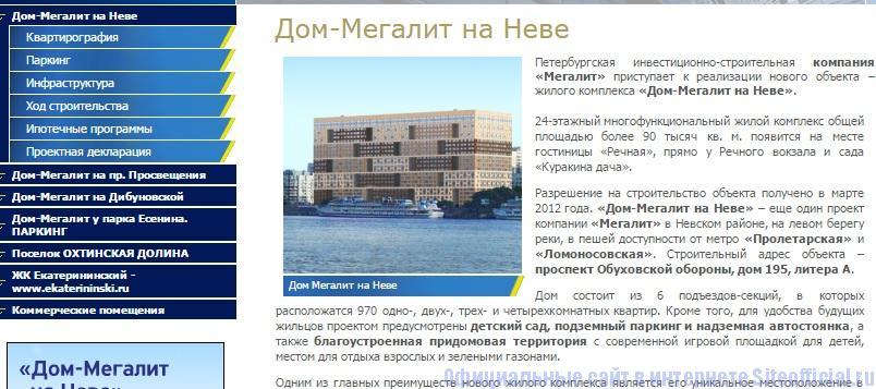 Официальный сайт Мегалит - Дом Мегалит на Неве