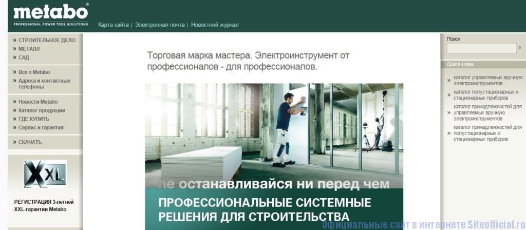 Официальный сайт Metabo - Главная страница