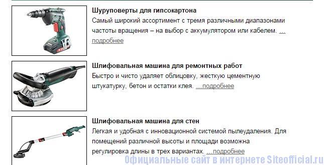 Официальный сайт Metabo - Новинки