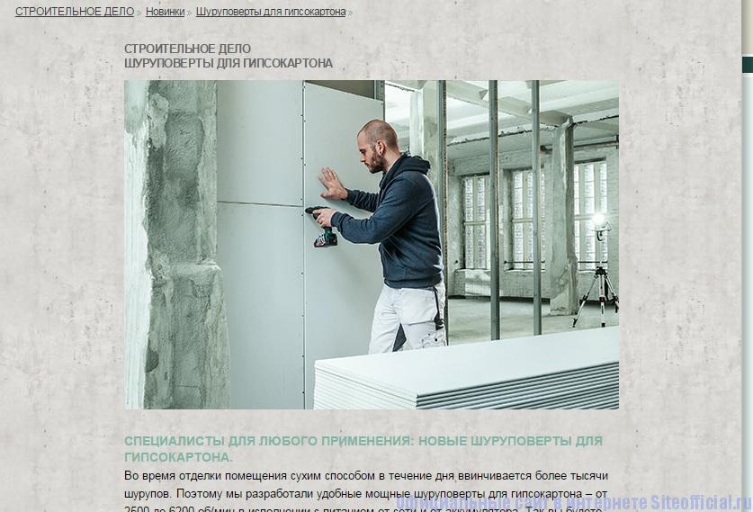 Официальный сайт Metabo - Описание продукта