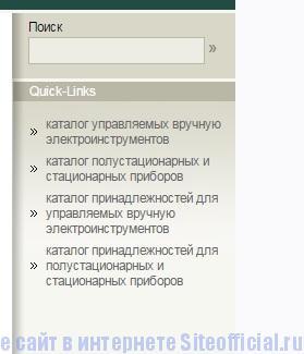 Официальный сайт Metabo - Каталоги