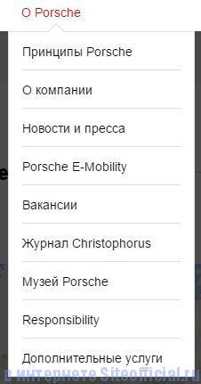 """Порше официальный сайт - Вкладка """"О Porsche"""""""