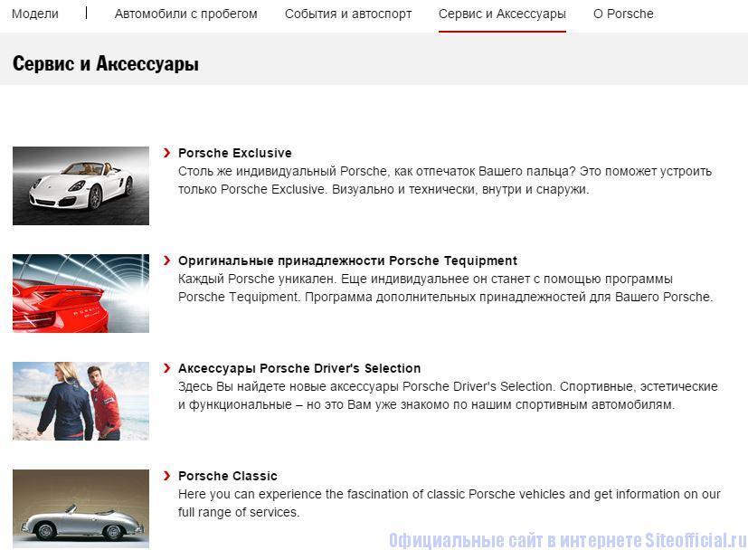 """Порше официальный сайт - Вкладка """"Сервис и Аксессуары"""""""