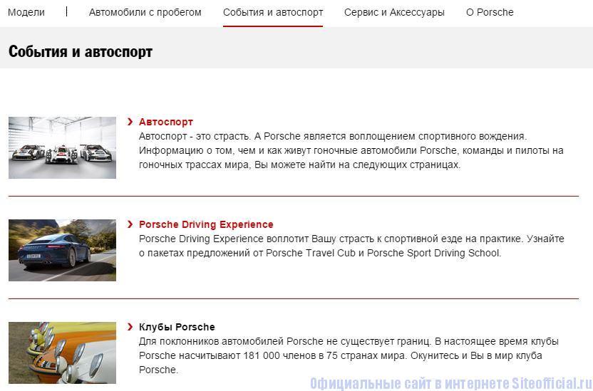 """Порше официальный сайт - Вкладка """"События и автоспорт"""""""