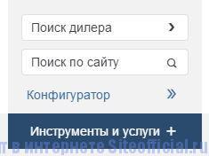 Порше официальный сайт - Вкладки